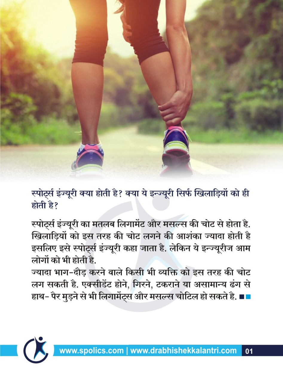 Awareness on Sports injuries & Arthroscopy series in Hindi by Dr Abhishek Kalantri